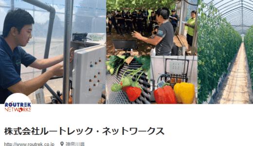 新百合ヶ丘駅前に本社があるAI潅水施肥ロボット「ゼロアグリ」を提供するルートレック・ネットワークス