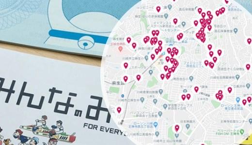 「川崎じもと応援券」でじもとを応援しましょう!麻生区で使えるお店を地図で紹介