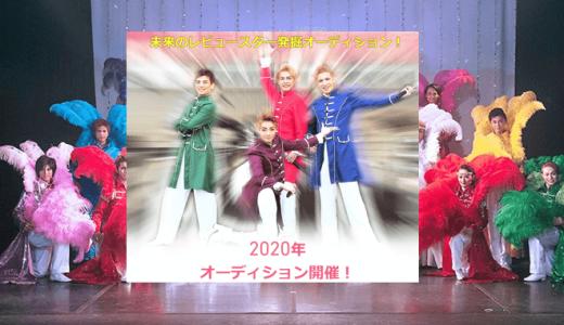 宝塚のような男性レビューユニット「10carats」の新メンバー50名募集、男子限定のオーディションを開催