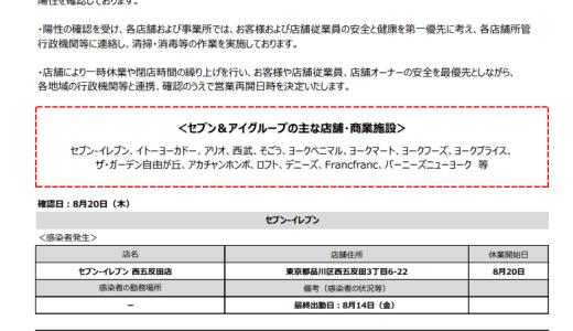セブンイレブン小田急百合ヶ丘店が新型コロナの影響で休業に