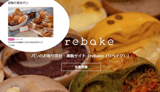 いつどんなパンが届くか楽しめる!「nichinichi(ニチニチ)」がrebake(リベイク)でロスパンの通信販売を開始