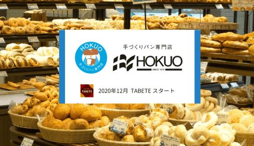 食品ロス削減に向けて「HOKUO」新百合ヶ丘店のロスとなるパンの取り組み