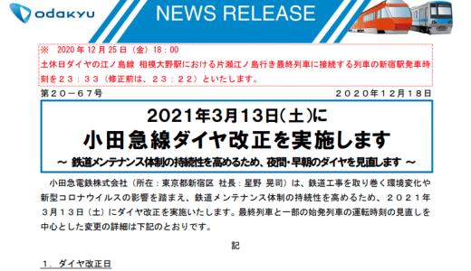 2021年3月の小田急線ダイヤ改正で新百合ヶ丘着の終電が0:15新宿発に(23分繰り上げ)