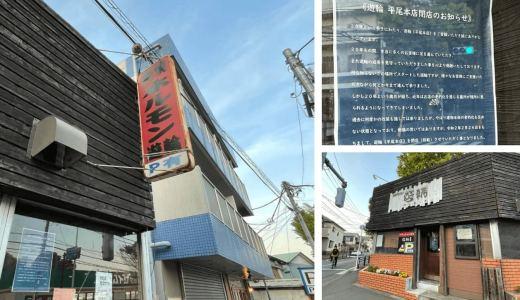 20年続いた「七輪炭火焼肉・ホルモン 遊輪 平尾本店」が閉店(移転)