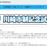 「川崎フロンターレ」のホームゲーム(鹿島アントラーズ戦)観戦チケットが抽選で合計50組100名に当たる