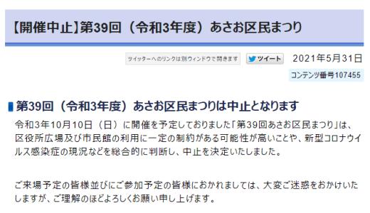 【2021年】第39回あさお区民まつり(2021年10月10日開催予定)が3年連続で中止に