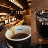 珈琲館 イオンスタイル新百合ヶ丘店で「喫茶店」ならではの昔懐かしい味わいのメニューを