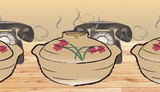 鍋の煮える日