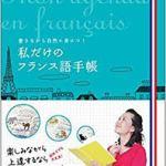 私だけのフランス語手帳