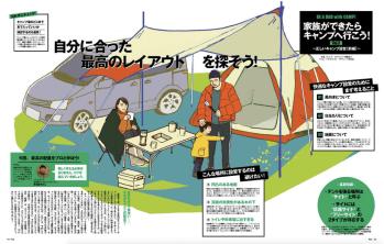 雑誌『Fine』2018年4月号