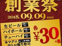 栞屋グループ30周年記念『創業祭』 開催のお知らせ☆