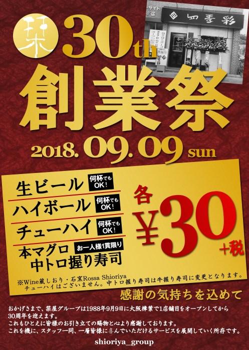 創業祭ポスター(小)
