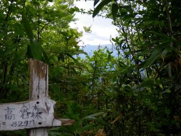 高倉森山頂。