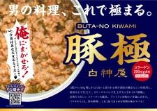 butanokiwami