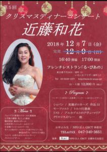 ピアニスト 近藤 和花さんのコンサートに行きました