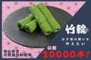 スギヨ緑の竹輪