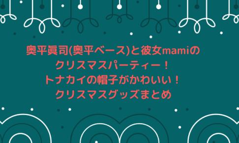 奥平眞司(奥平ベース)と彼女mamiのクリスマスパーティー!トナカイの帽子がかわいい!クリスマスグッズまとめ