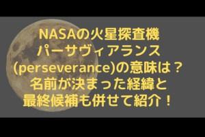 NASAの火星探査機パーサヴィアランス(perseverance)の意味は?名前が決まった経緯と最終候補も併せて紹介!