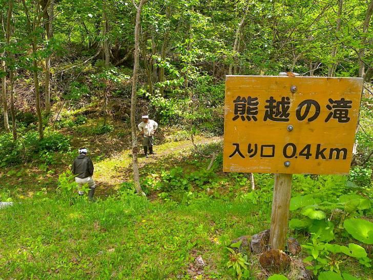 熊越の滝歩道