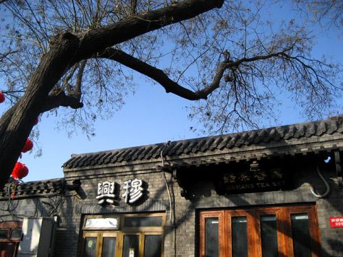 北京的南锣鼓巷 (中国)