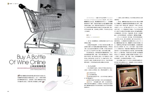 上网买瓶葡萄酒 - Fine Drink