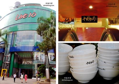 吉隆坡十号胡同 (Lot 10 Hutong)