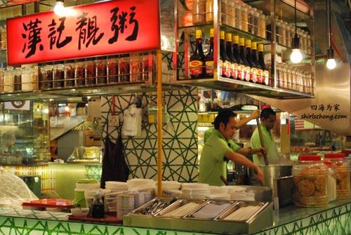 汉记靓粥 (十号胡同) - (Lot 10 Hutong, Kuala Lumpur)