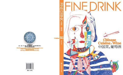 Fine Drink - 中国菜,葡萄酒