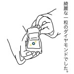 ぽんちゃんのプロポーズ大作戦5