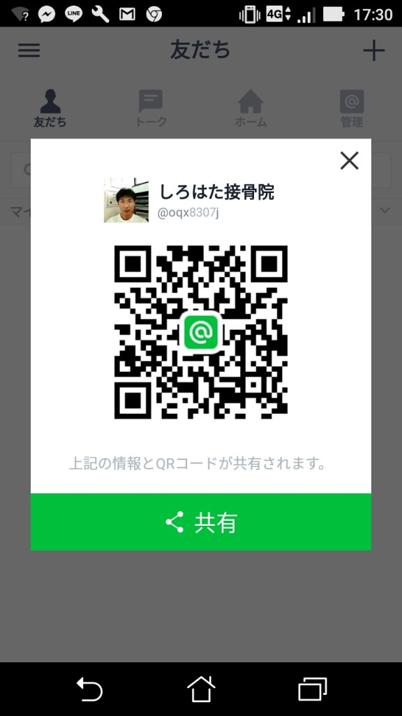 Screenshot_20170831-173031