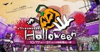 川崎ハロウィンパレード 2015  日程・場所・参加方法・注意点は?