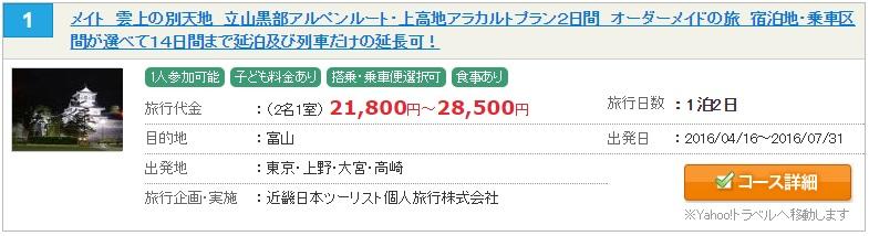 tateyama045
