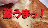 男性でも簡単!激ウマっ!自分で作るチーズフォンデュトーストが病みつきになる!