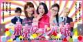 「タラレバ娘」のキャスト(吉高百里子、大島優子、榮倉奈々) &年齢に原作ファンが激怒!理想の配役はアノ人
