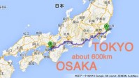 東京~大阪間を4000円で移動!安い穴場の移動方法を公開!