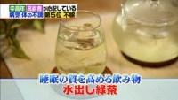 眠れないや不眠症の解消に効果的な飲み物の正体は〇〇〇緑茶だった!