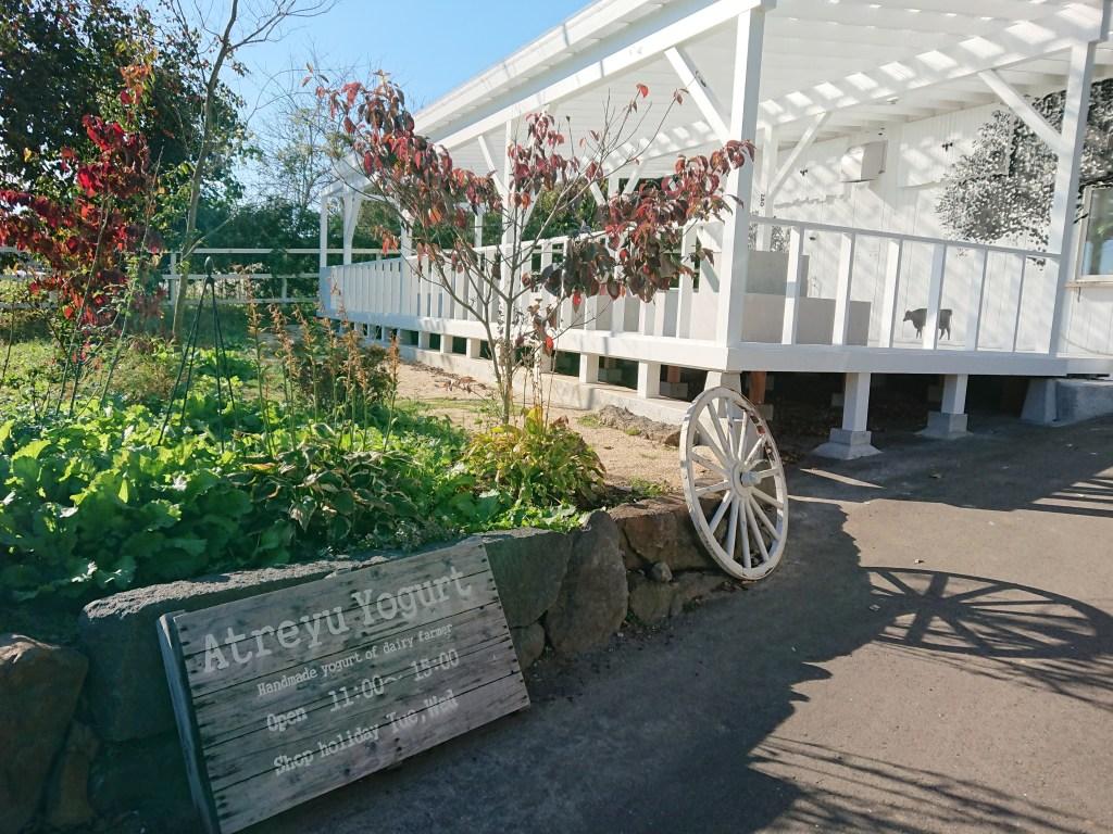 かわいい外観のヨーグルト工房Atreyu(アトレイユ)