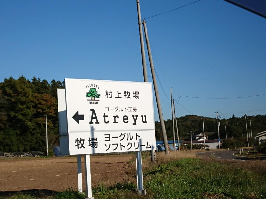 ヨーグルト工房Atreyu(アトレイユ)入り口にある看板