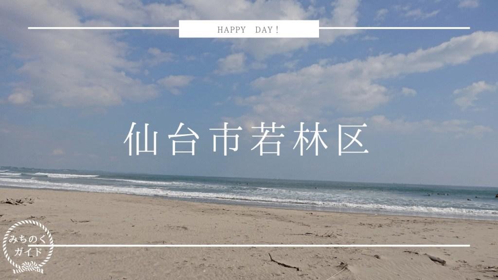 仙台市若林区【荒浜】