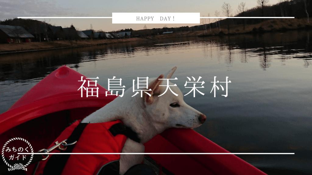 エンゼルフォレスト那須白河でアクティビティ【カヌー】