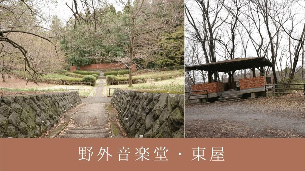 台原森林公園 野外音楽堂・東屋
