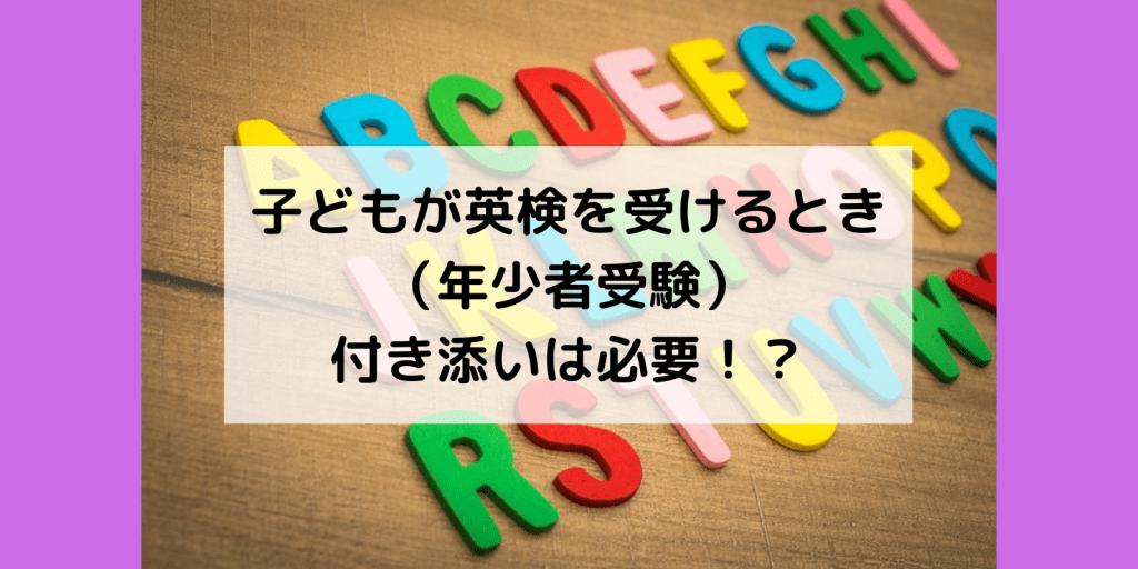 子どもの英検受験