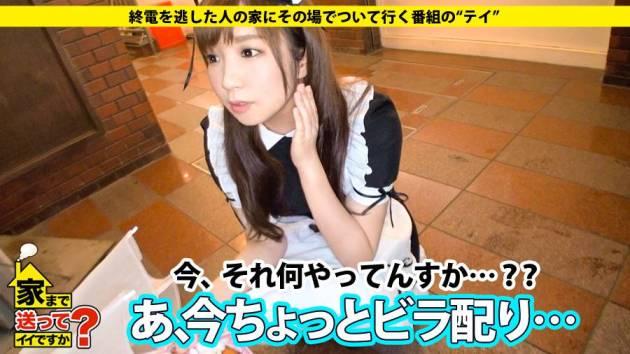 【動画あり】さゆりさん 22歳 メイド喫茶店員 家まで送ってイイですか? case.24 277DCV-024 シロウトTV (2)