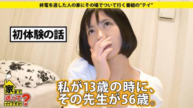 【動画あり】みほさん 29歳 某TV局勤務 家まで送ってイイですか? case.22 277DCV-022 シロウトTV (6)