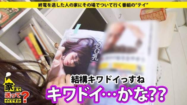 【動画あり】ゆうりさん 26歳 グラビアアイドル家まで送ってイイですか? case.35 ドキュメンTV 277DCV-035 シロウトTV (5)