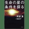 【読書の時間】生命の星の条件を探る