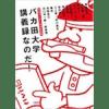 【読書の時間】バカ田大学講義録なのだ!