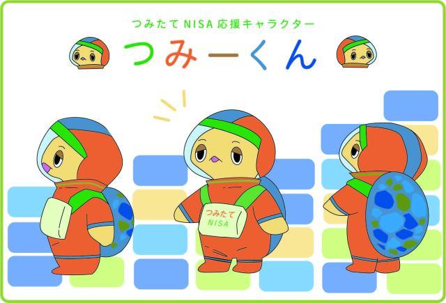 つみたてNISAキャラクター1