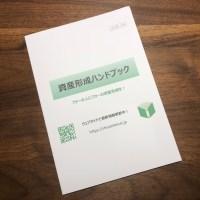 shisankeisei-handbook-1