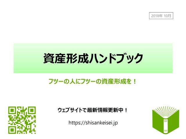 shisankeisei-handbook-title